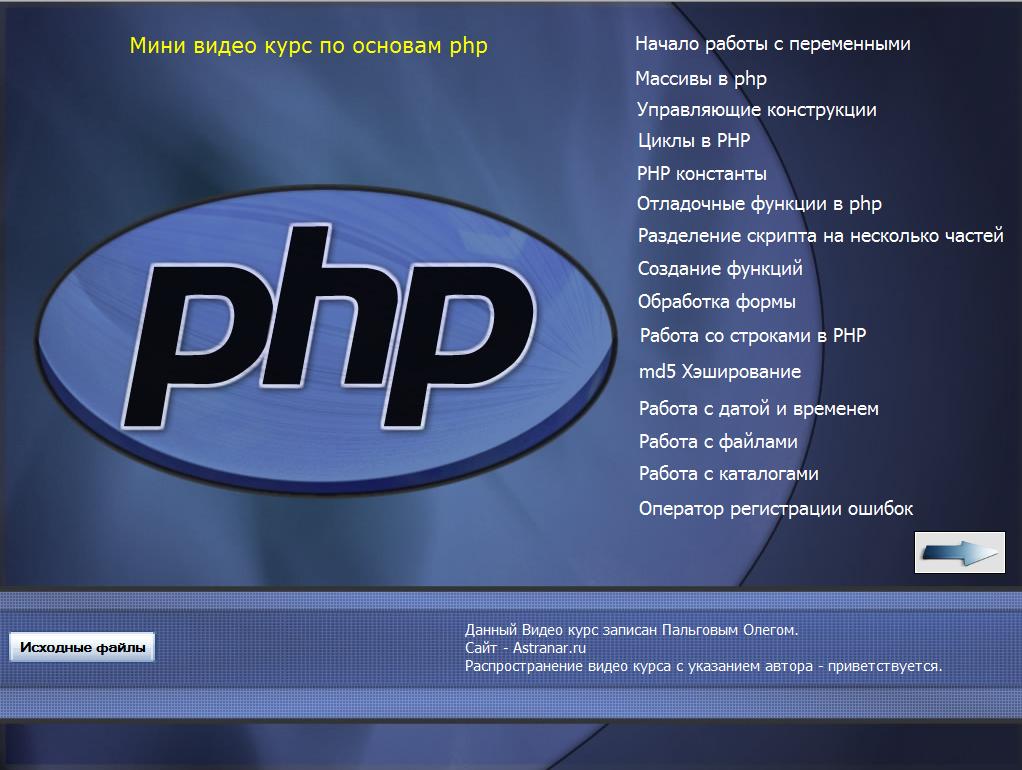 бесплатный видео курс по основам php